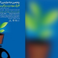 Green Film Festival in Iran