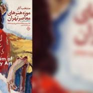 Wertvolle Kunstausstellung in Teheran