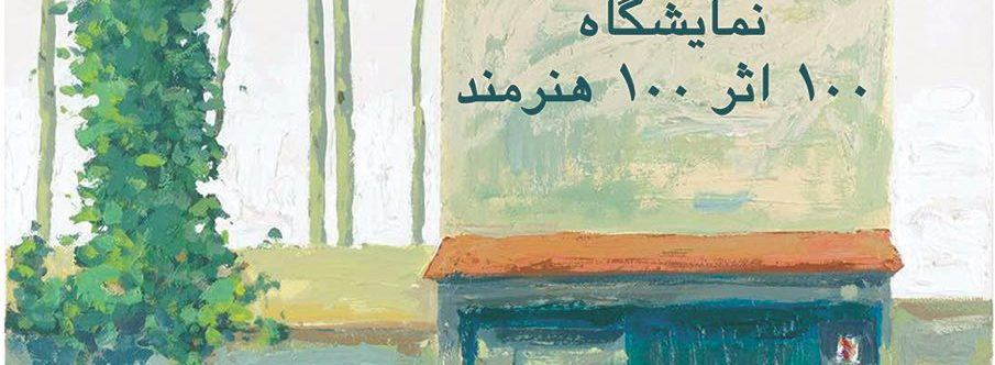 """""""100 Works, 100 Artists"""" – Ausstellung in der Golestan Galerie"""